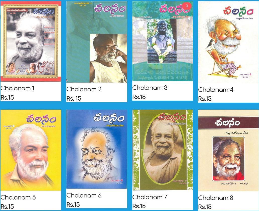 gudipati venkata chalam books